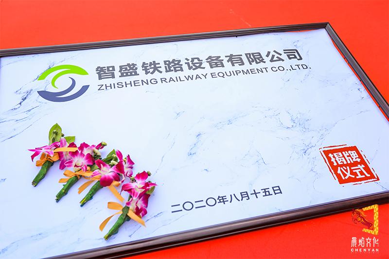 智盛铁路设备有限公司揭牌仪式