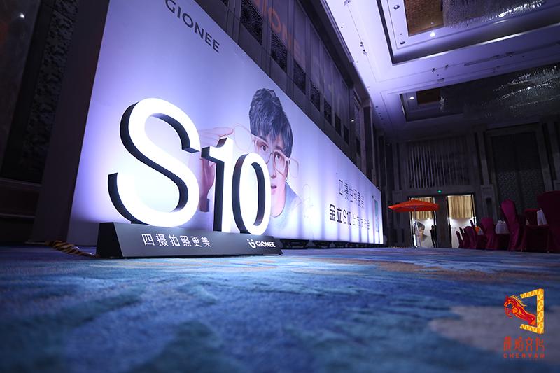 2017金立s10新品发布会