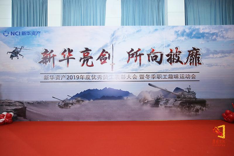 北京新华资产年会