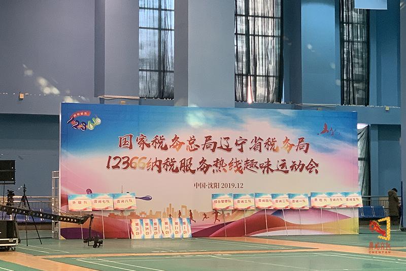 国税12366运动会